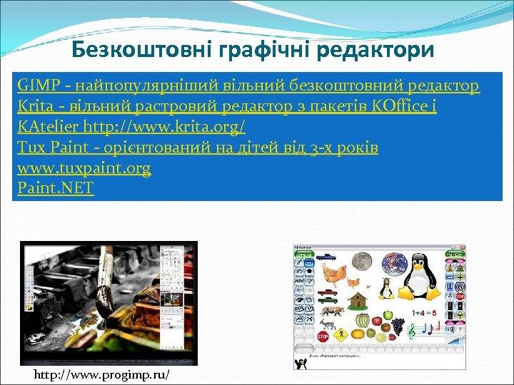 Безкоштовні графічні редактори GIMP - найпопулярніший вільний безкоштовний редактор Krita - вільний растровий редактор