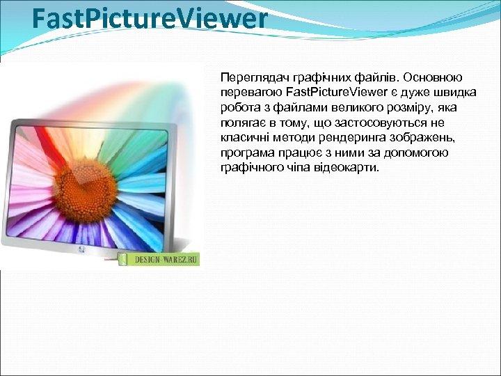 Fast. Picture. Viewer Переглядач графічних файлів. Основною перевагою Fast. Picture. Viewer є дуже швидка