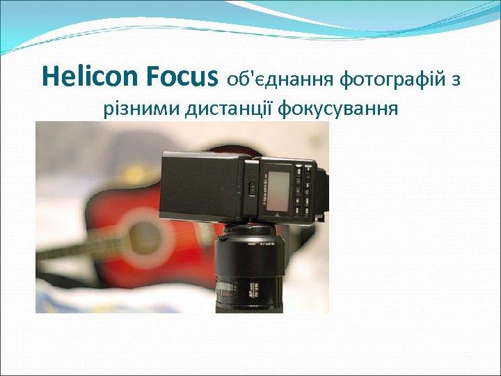 Helicon Focus об'єднання фотографій з різними дистанції фокусування