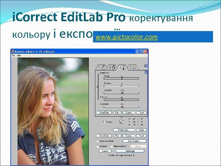 i. Correct Edit. Lab Pro коректування кольору і експозиції www. pictocolor. com