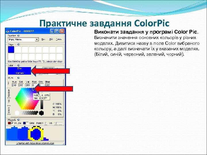 Практичне завдання Color. Pic Виконати завдання у програмі Color Pic. Визначити значення основних кольорів