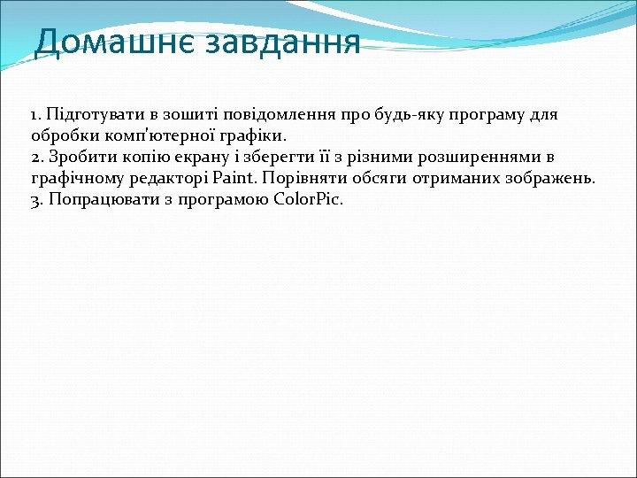 Домашнє завдання 1. Підготувати в зошиті повідомлення про будь-яку програму для обробки комп'ютерної графіки.