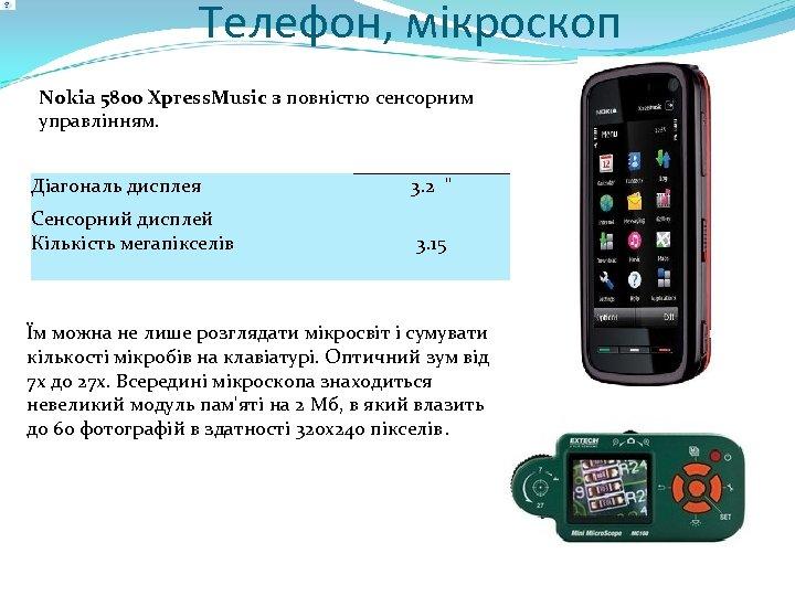 Телефон, мікроскоп Nokia 5800 Xpress. Music з повністю сенсорним управлінням. Діагональ дисплея 3. 2