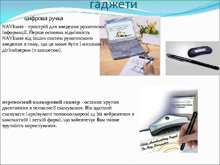 гаджети цифрова ручка NAVInote - пристрій для введення рукописної інформації. Перше основна відмінність NAVInote