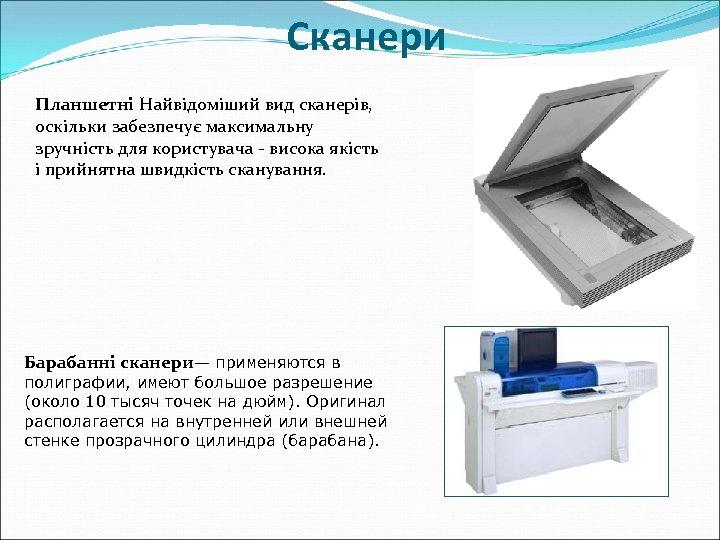Сканери Планшетні Найвідоміший вид сканерів, оскільки забезпечує максимальну зручність для користувача - висока якість