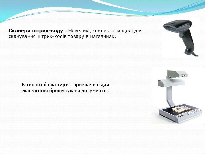 Сканери штрих-коду - Невеликі, компактні моделі для сканування штрих-кодів товару в магазинах. Книжкові сканери