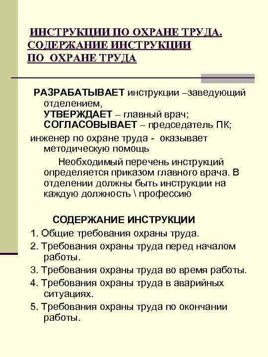 Должностная инструкция по охране труда заведующего хозяйством.
