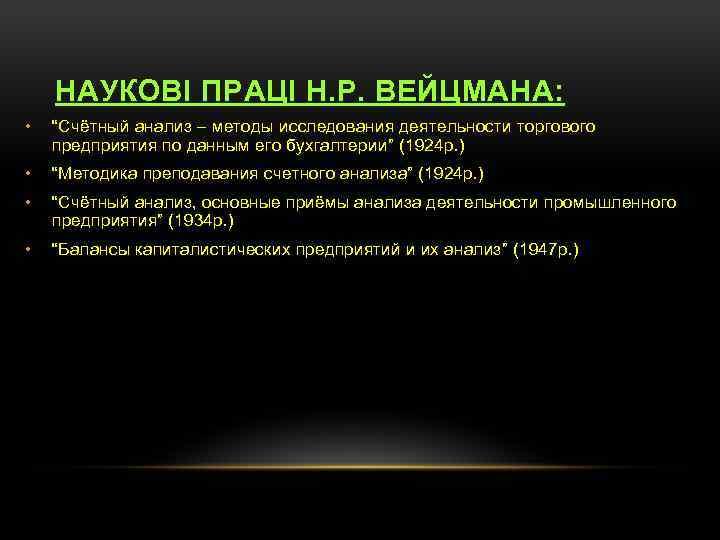 "НАУКОВІ ПРАЦІ Н. Р. ВЕЙЦМАНА: • ""Счётный анализ – методы исследования деятельности торгового предприятия"