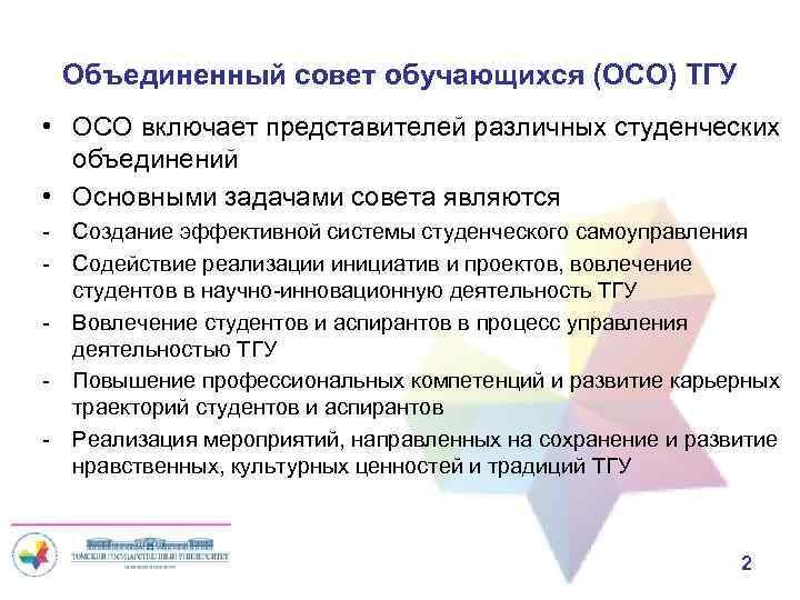 Объединенный совет обучающихся (ОСО) ТГУ • ОСО включает представителей различных студенческих объединений • Основными