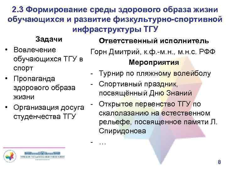 2. 3 Формирование среды здорового образа жизни обучающихся и развитие физкультурно-спортивной инфраструктуры ТГУ Задачи