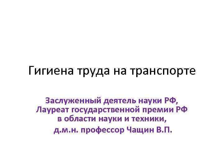 Гигиена труда на транспорте Заслуженный деятель науки РФ, Лауреат государственной премии РФ в области