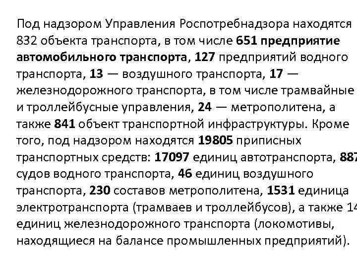 Под надзором Управления Роспотребнадзора находятся 832 объекта транспорта, в том числе 651 предприятие автомобильного