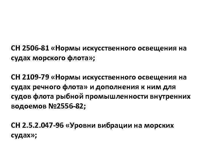 СН 2506 -81 «Нормы искусственного освещения на судах морского флота» ; СН 2109 -79
