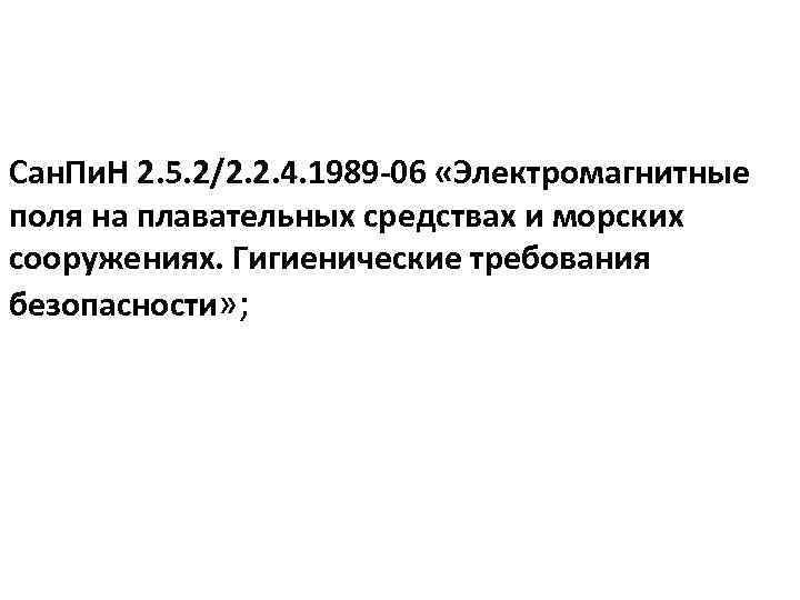 Сан. Пи. Н 2. 5. 2/2. 2. 4. 1989 -06 «Электромагнитные поля на плавательных