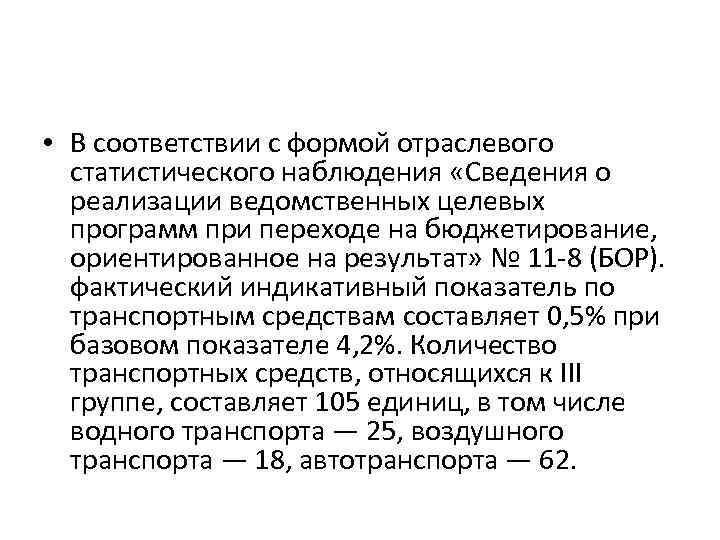 • В соответствии с формой отраслевого статистического наблюдения «Сведения о реализации ведомственных целевых