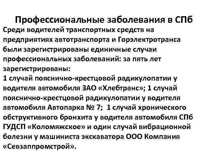 Профессиональные заболевания в СПб Среди водителей транспортных средств на предприятиях автотранспорта и Горэлектротранса были