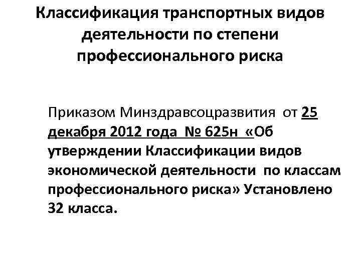 Классификация транспортных видов деятельности по степени профессионального риска Приказом Минздравсоцразвития от 25 декабря 2012