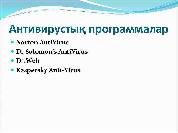 Антивирустық программалар Norton Anti. Virus Dr Solomon's Anti. Virus Dr. Web Kaspersky Anti-Virus