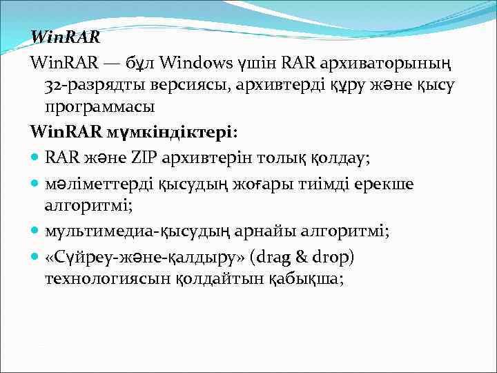 Win. RAR — бұл Windows үшін RAR архиваторының 32 -разрядты версиясы, архивтерді құру және