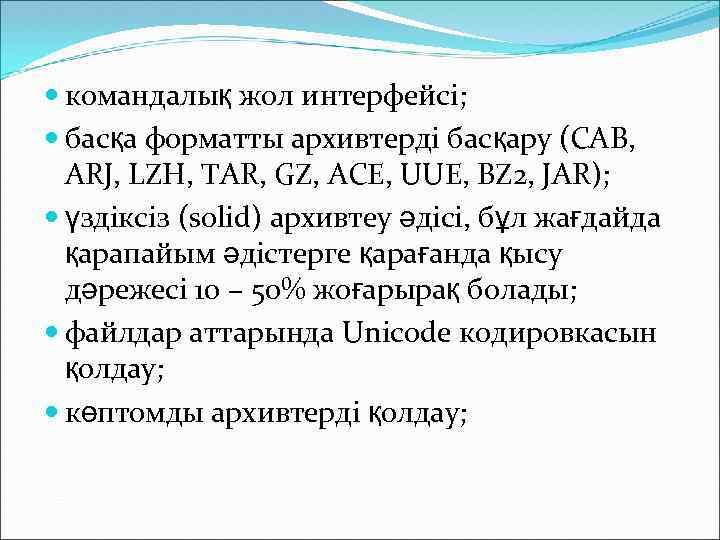 командалық жол интерфейсі; басқа форматты архивтерді басқару (CAB, ARJ, LZH, TAR, GZ, ACE,