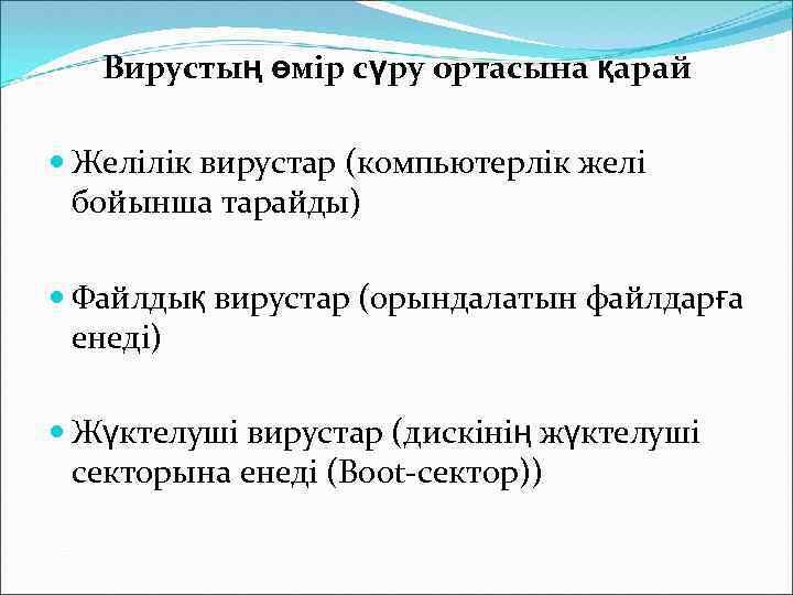 Вирустың өмір сүру ортасына қарай Желілік вирустар (компьютерлік желі бойынша тарайды) Файлдық вирустар (орындалатын