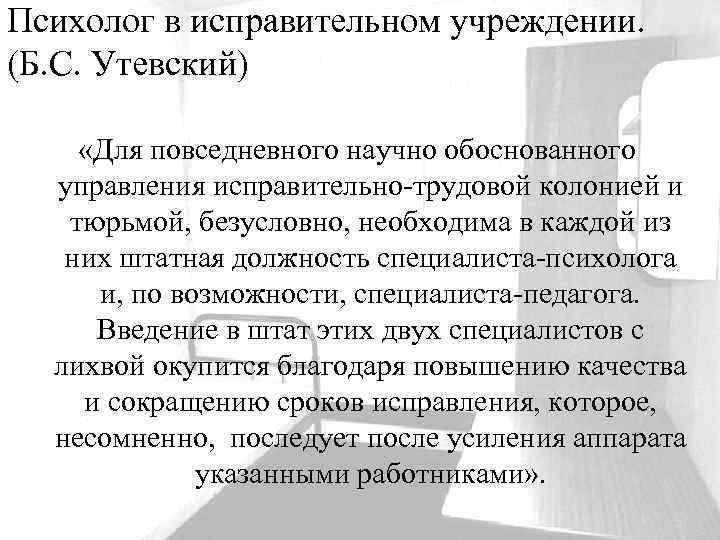 Психолог в исправительном учреждении. (Б. С. Утевский) «Для повседневного научно обоснованного управления исправительно-трудовой колонией