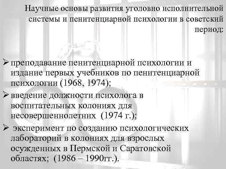 Научные основы развития уголовно исполнительной системы и пенитенциарной психологии в советский период: Ø преподавание
