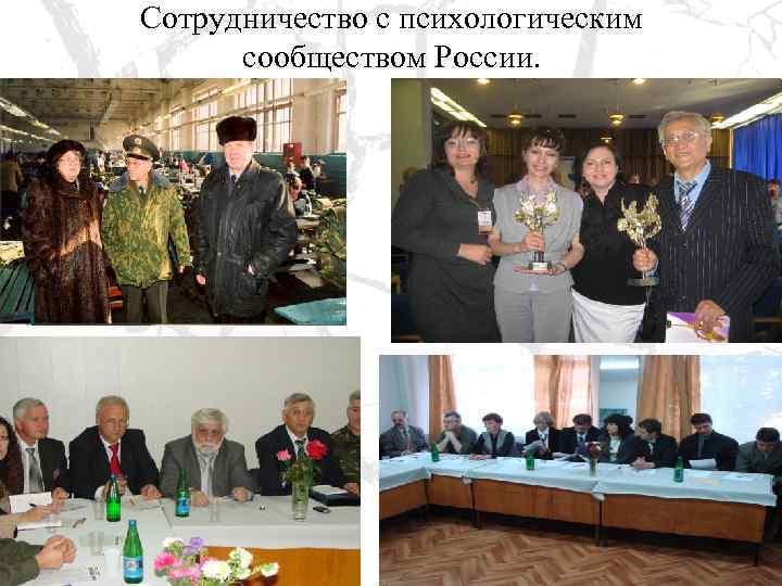 Сотрудничество с психологическим сообществом России.