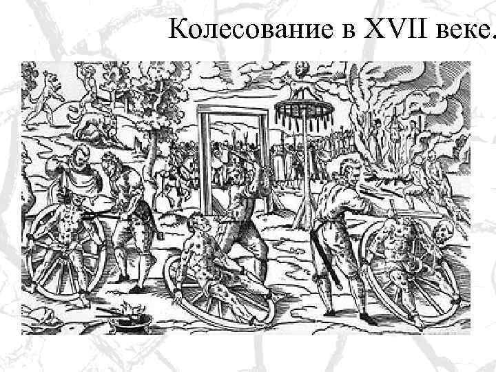 Колесование в XVII веке.