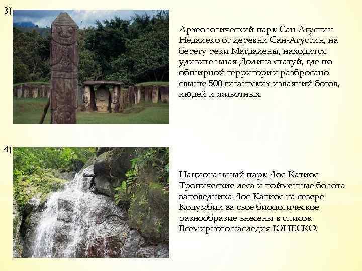 3) Археологический парк Сан-Агустин Недалеко от деревни Сан-Агустин, на берегу реки Магдалены, находится удивительная