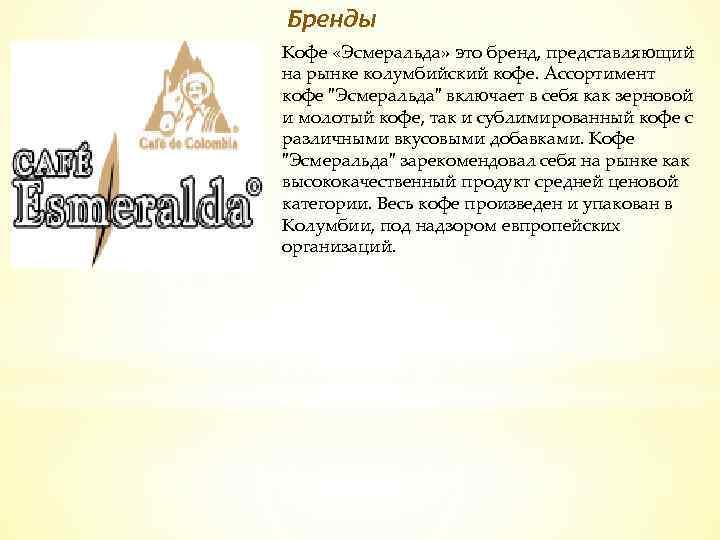 Бренды Кофе «Эсмеральда» это бренд, представляющий на рынке колумбийский кофе. Ассортимент кофе