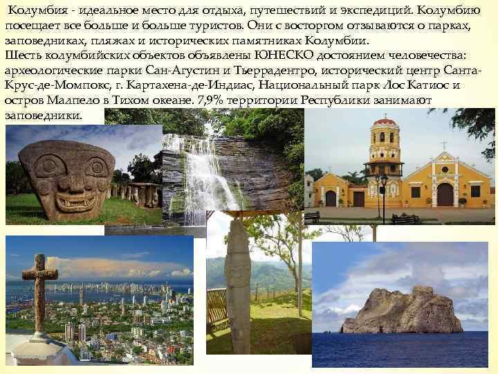Колумбия - идеальное место для отдыха, путешествий и экспедиций. Колумбию посещает все больше и