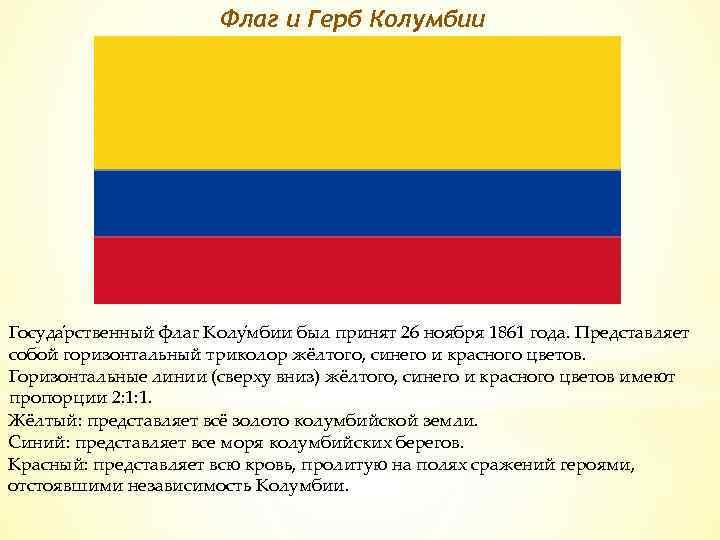 Флаг и Герб Колумбии Госуда рственный флаг Колу мбии был принят 26 ноября 1861
