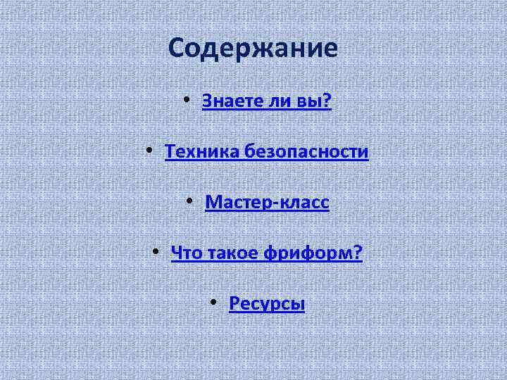 Содержание • Знаете ли вы? • Техника безопасности • Мастер-класс • Что такое фриформ?