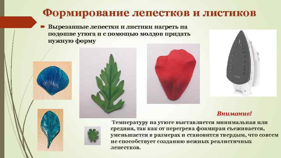 Формирование лепестков и листиков Вырезанные лепестки и листики нагреть на подошве утюга и с