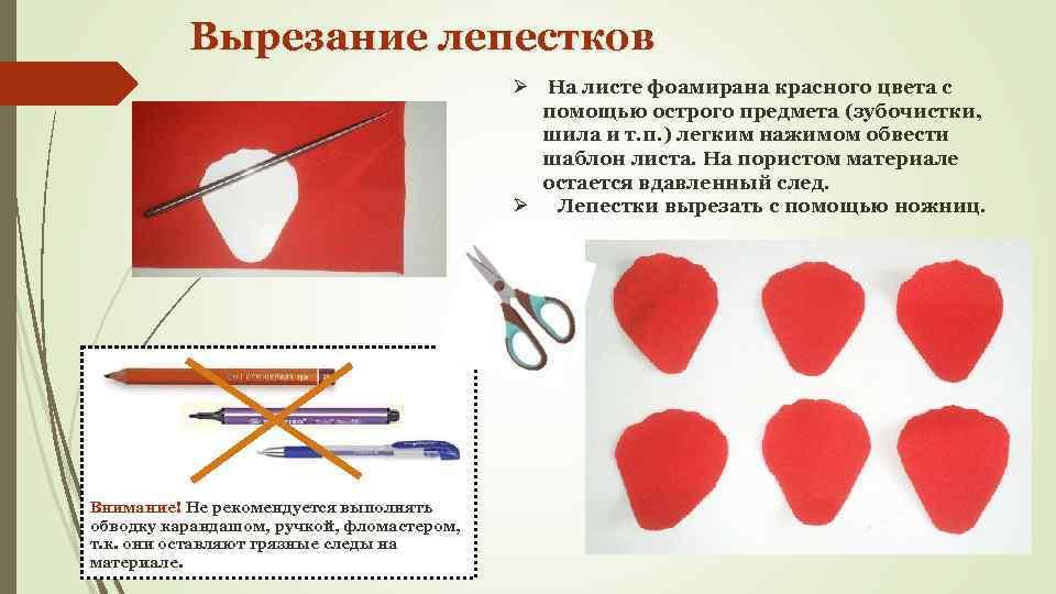Вырезание лепестков Ø На листе фоамирана красного цвета с помощью острого предмета (зубочистки, шила