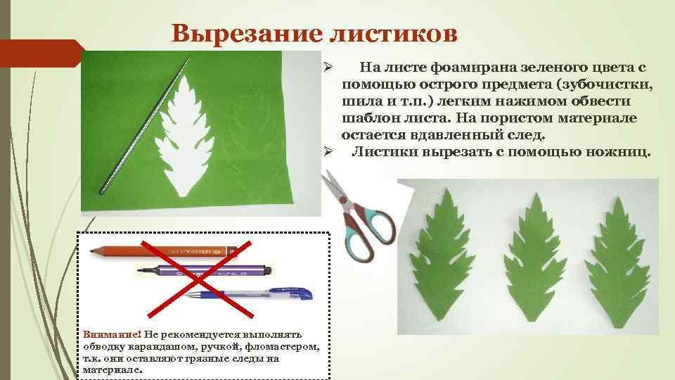 Вырезание листиков Ø На листе фоамирана зеленого цвета с помощью острого предмета (зубочистки, шила