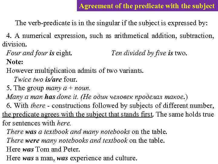 Agreement Of The Predicate With The Subject The