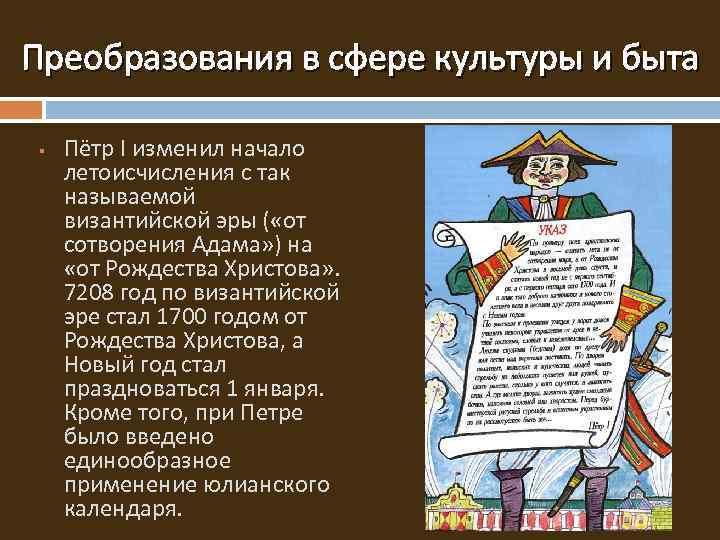 Преобразования в сфере культуры и быта § Пётр I изменил начало летоисчисления с так