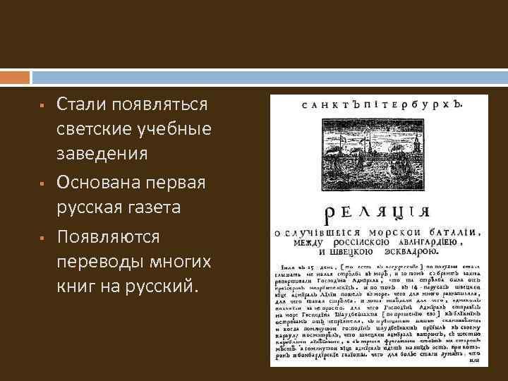 § § § Стали появляться светские учебные заведения Основана первая русская газета Появляются