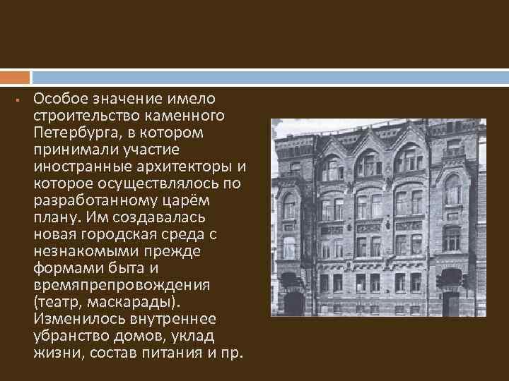 § Особое значение имело строительство каменного Петербурга, в котором принимали участие иностранные архитекторы