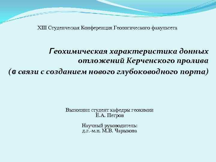 XIII Студенческая Конференция Геологического факультета Геохимическая характеристика донных отложений Керченского пролива (в связи с