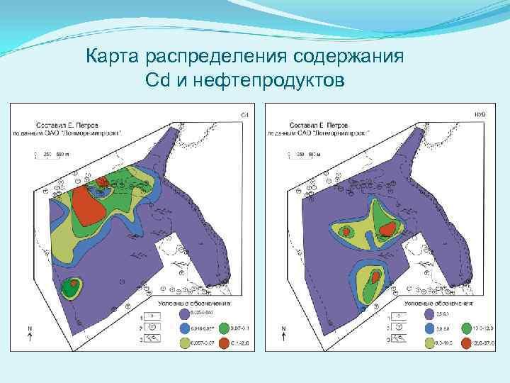 Карта распределения содержания Cd и нефтепродуктов