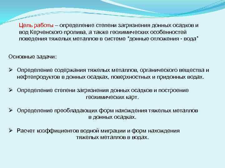 Цель работы – определение степени загрязнения донных осадков и вод Керченского пролива, а также