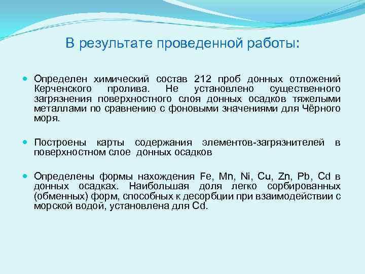 В результате проведенной работы: Определен химический состав 212 проб донных отложений Керченского пролива. Не