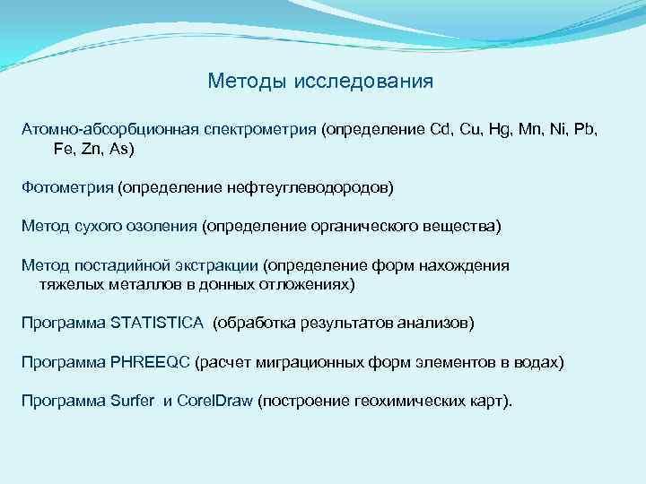Методы исследования Атомно-абсорбционная спектрометрия (определение Cd, Cu, Hg, Mn, Ni, Pb, Fe, Zn, As)