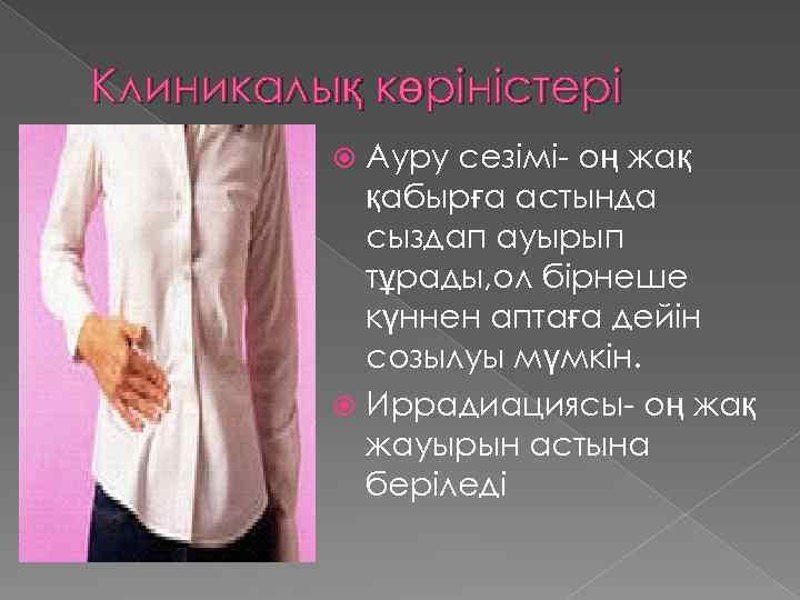 Клиникалық көріністері Ауру сезімі- оң жақ қабырға астында сыздап ауырып тұрады, ол бірнеше күннен