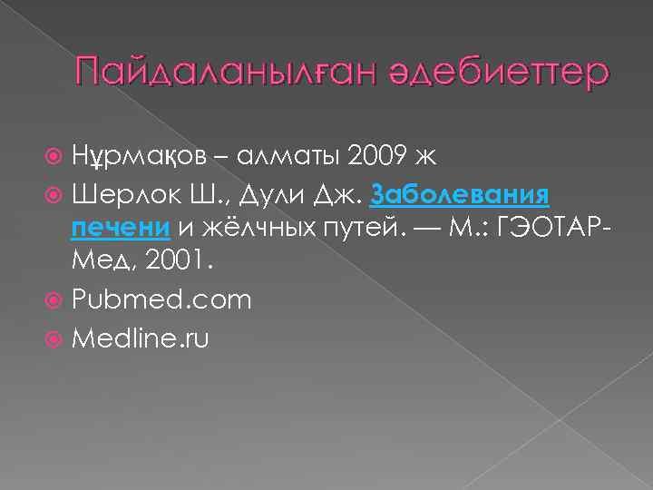 Пайдаланылған әдебиеттер Нұрмақов – алматы 2009 ж Шерлок Ш. , Дули Дж. Заболевания печени