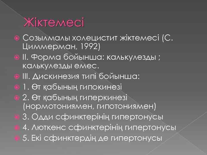 Жіктемесі Созылмалы холецистит жіктемесі (С. Циммерман, 1992) II. Форма бойынша: калькулезды ; калькулезды емес.