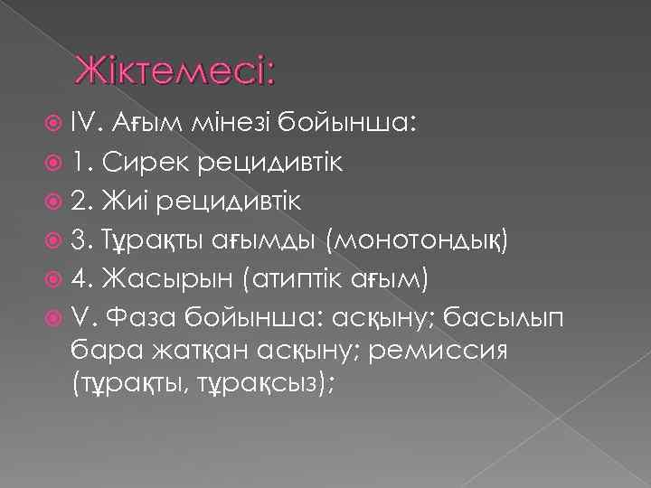 Жіктемесі: IV. Ағым мінезі бойынша: 1. Сирек рецидивтік 2. Жиі рецидивтік 3. Тұрақты ағымды